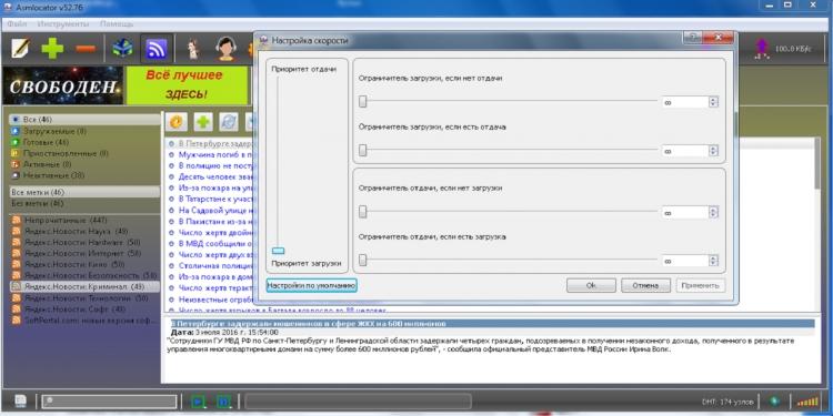 Asmlocator v52.76 para Windows (Ultima versión)