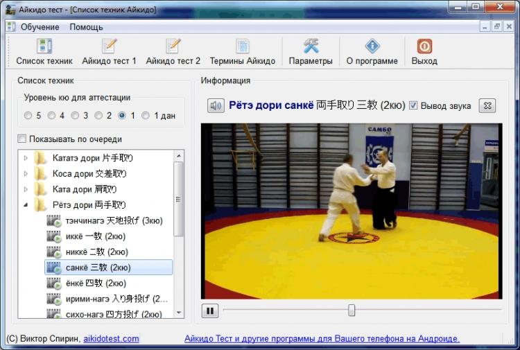 Aikido Test 2.0 para Windows (Ultima versión)