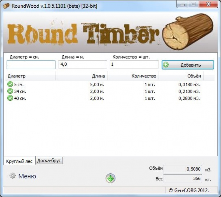 RoundWood 1.0.5.1101 para Windows (Ultima versión)